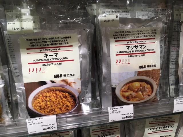 food Muji